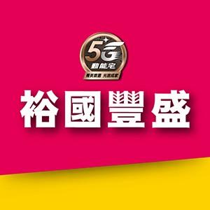 [龍井]裕國豐盛,中科15分鐘,正30米沙田路首席,2房月付5000起!