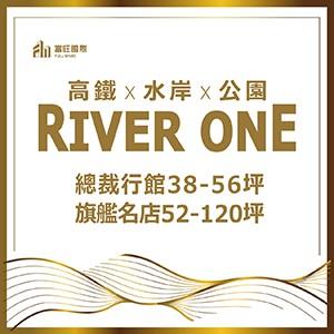 [烏日]富旺RIVER ONE,高鐵特區水岸公園首排2-3房絕版釋出
