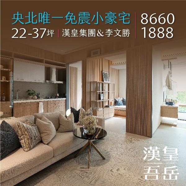 [新店] 漢皇吾岳,央北唯一日式免震宅,給家人的堅實靠山