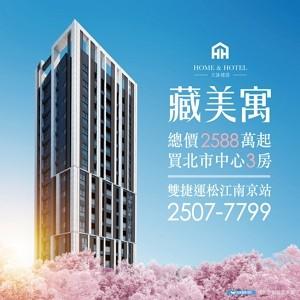 [中山]ART藏美寓,精品飯店寓所,總價2588萬起,買北市中心3房