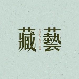 [五股]藏藝,環狀Y20站步行3分鐘,純淨雙拼,27~37坪2~3房