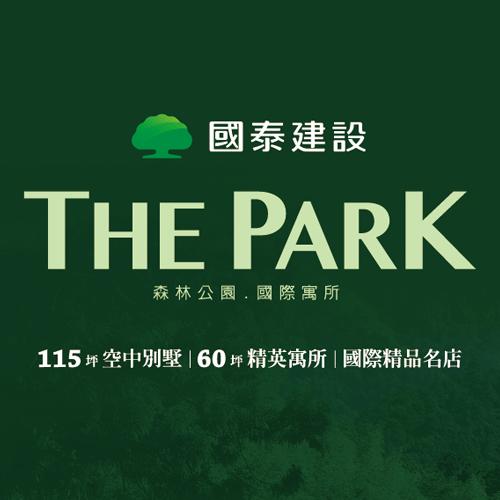 [南屯] 國泰THE PARK|文心森林公園特區,層峰珍藏居所