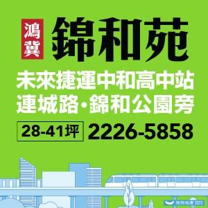 [中和]錦和苑 錦和公園作鄰居,萬大線中和高中站7分鐘,絕版4字頭起!