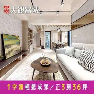 [觀音]合展大觀富域,房價一字頭!36坪正3房 全新落成,好宅輕鬆有!