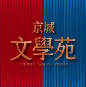 [左營]京城文學苑,高鐵特區核心,35-55坪3-4房人文地標,熱銷公開!