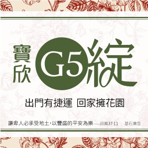 [八德]寶欣G5綻,享永恆景觀棟距,未來捷運增值宅,五月中即將公開