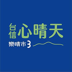 [土城暫緩]台信心晴天,訂簽10%,工程0付款,2-3房總價1088萬起