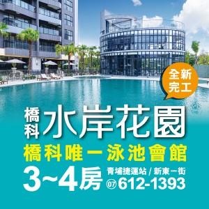 [橋頭] 橋科水岸花園|橋頭新市鎮最低價!16.8萬起/坪,全新完工馬上入住