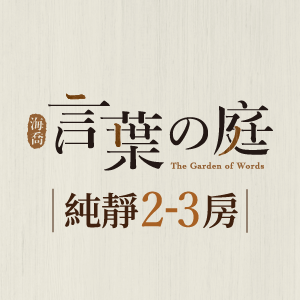 [八德]海喬言葉之庭,日式禪意建築,限量30戶早鳥成交禮