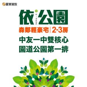[台中北區]麗寶依公園,中友一中雙核心,園道公園第一排
