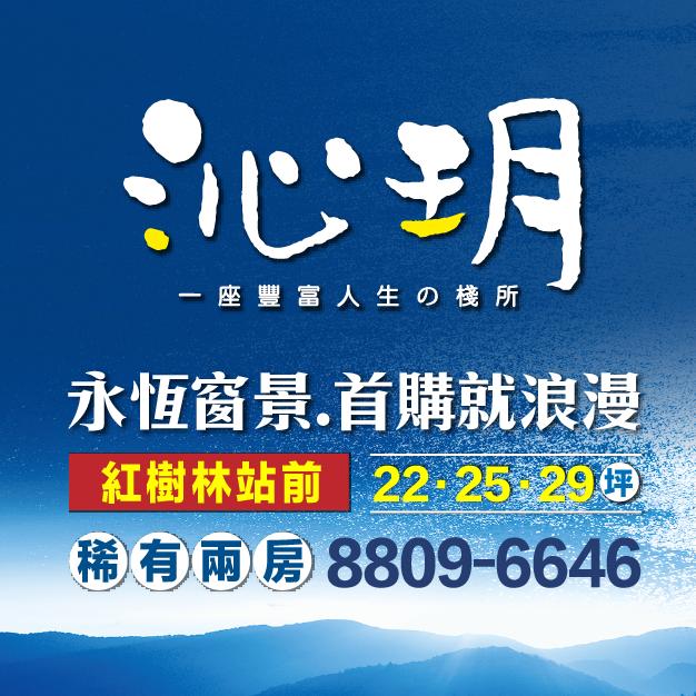 淡水|沁玥,紅樹林站前250米,稀有景觀兩房,即刻入主!