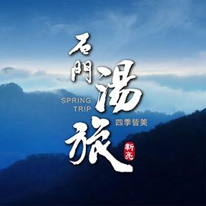 [龍潭]石門湯旅,休閒、養生、SPA風呂,私藏石門風景區山水大景