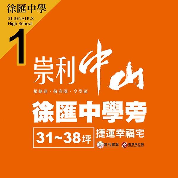 [蘆洲]崇利中山,3分鐘捷運徐匯中學站,區域最優規格,全新公開!