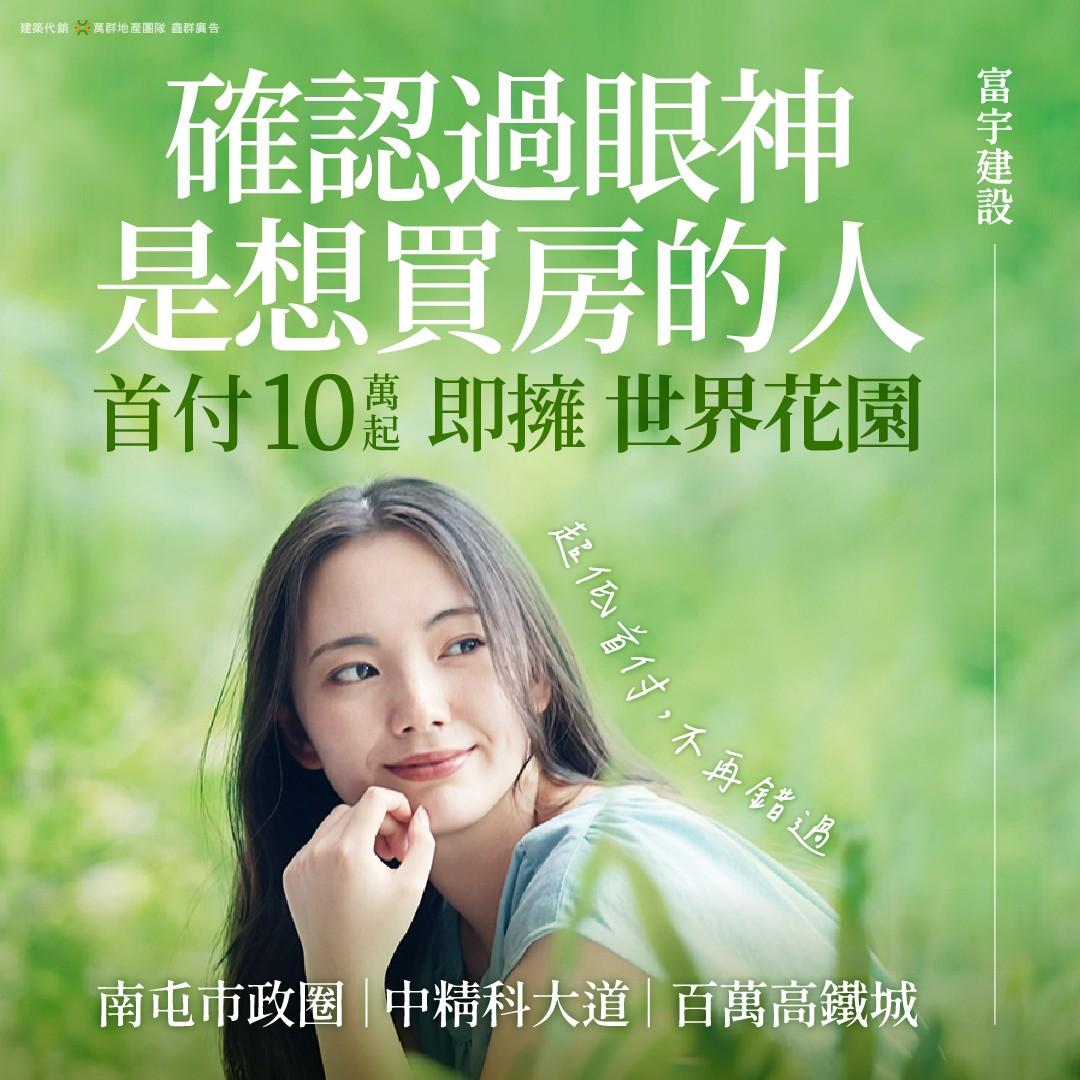 [台中南屯] 富宇世界花園|嶺東科技走廊,校園首席,豪宅規格輕鬆入主