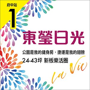[板橋]東瑩日光,豪宅級團隊,結構工程0付款,真心煦願價