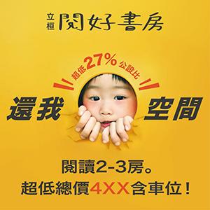 [台中梧棲]立桓閱好書房,27%超低公設比,菁英家庭首選書香宅