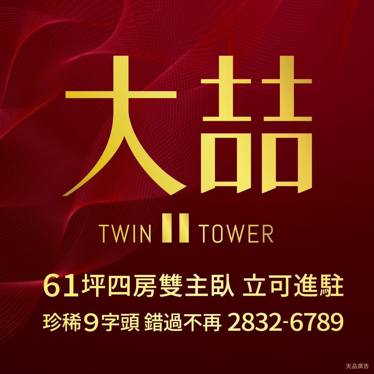 [中山]大喆,3分鐘捷運行天宮站,28%超低公設比