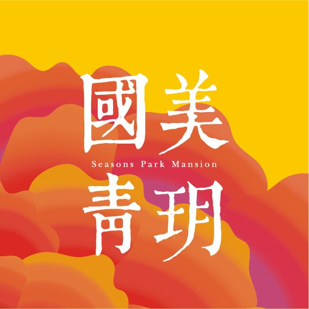 [新莊] 國美青玥 福美公園首席無價視野,47坪景觀四房最後倒數