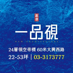 [桃園]嘉璟一品硯,60米大興西路,風禾公園景觀3房