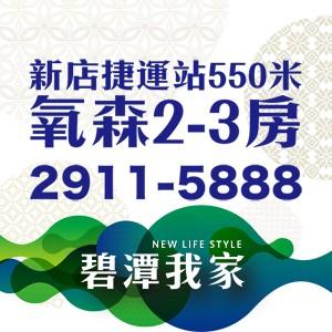 [新店]碧潭我家|新店捷運站550米,27~38坪氧森2-3房