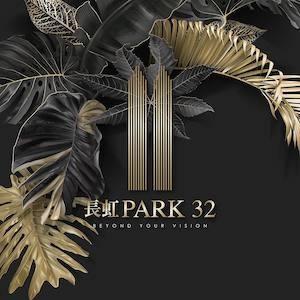[新莊] 長虹PARK32|頭前SRC鋼骨新地標,福美公園首席3房,限量釋出中