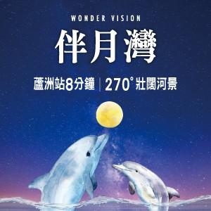 [五股]伴月灣,888萬買水岸景觀2房,私藏270°雙江交匯壯闊河景