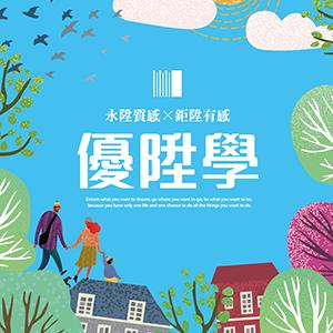 [汐止]優陞學|秀峰國小旁X仁愛生活圈,49坪三面採光環繞景致