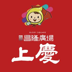 [頭份]昌隆廣場-上慶,雙軸綠園道,22-39坪2-3房,盛大公開!
