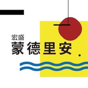 [淡水新市鎮] 宏盛蒙德里安|1500萬起買50坪3房,交屋即可入住