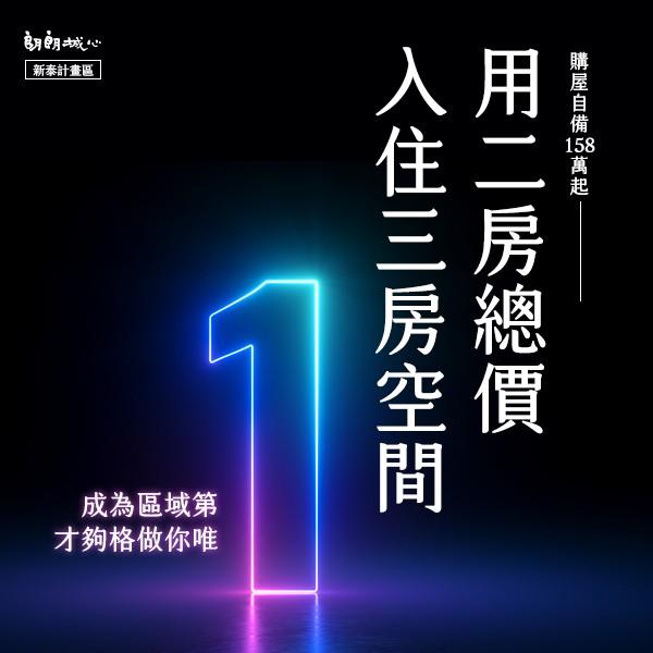 [泰山]朗朗城心|機捷A5站800公尺,塭仔圳文教核心,即將公開!