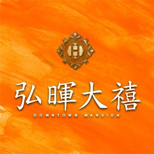 [中和區]弘暉大禧,景安站750公尺,雙和正核心,近千坪大基地,黃金級綠建築