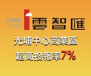 [地標商辦]雲智匯,竹科大門前,7%高投報率帶租約釋出