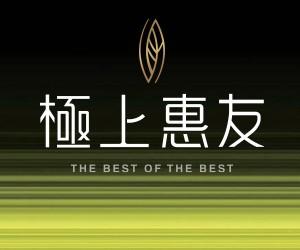 [竹北]極上惠友,高鐵特區萬坪雙公園,熱銷揭幕