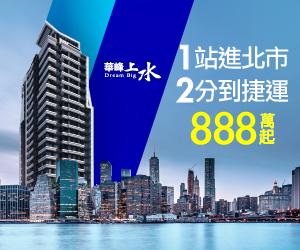 [三重區]華峰上水,廣告戶:888萬起買捷運制震宅
