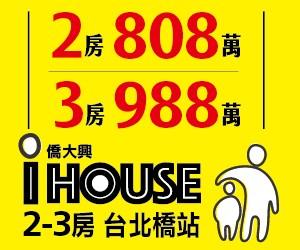 [三重區] i HOUSE | 高坪效2房限定優惠808萬起,輕鬆購!