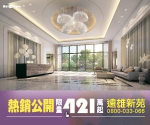 [竹南]遠雄新苑,限時優惠戶:421萬起買雙面採光2房