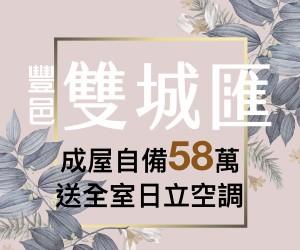 [龍潭區] 雙城匯 | 成屋自備58萬,網路預約賞屋優惠方案