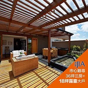 [平鎮區]鴻灃JIA,早鳥限定:首付32萬起,買女王級超美格局2房!