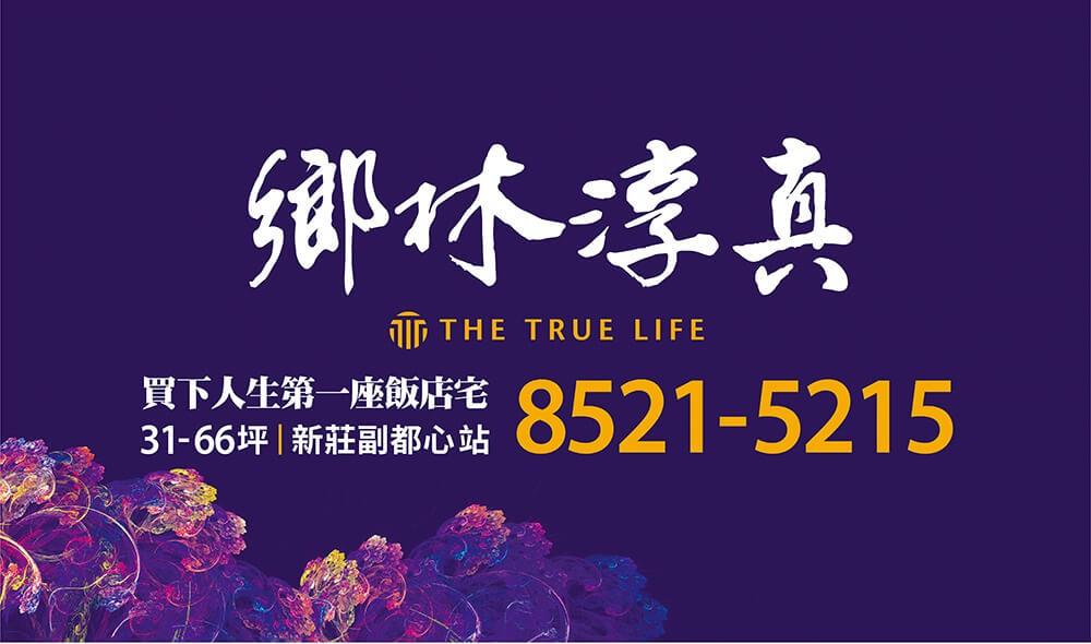 [新莊] 鄉林淳真,台北車站三站距離,3-4房涵碧樓美學飯店宅