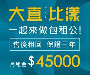 [中山區] 大直比漾,限量廣告戶898萬入主大直景觀套房