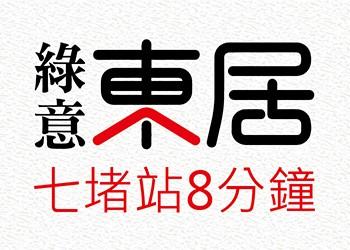 [七堵]綠意東居,台鐵捷運化,25分鐘大台北生活圈,520萬起成家專案!