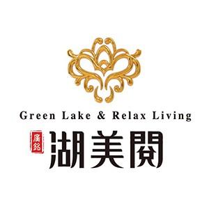 [內湖區]湖美閱,台北湖畔富人居,一層一戶一王國