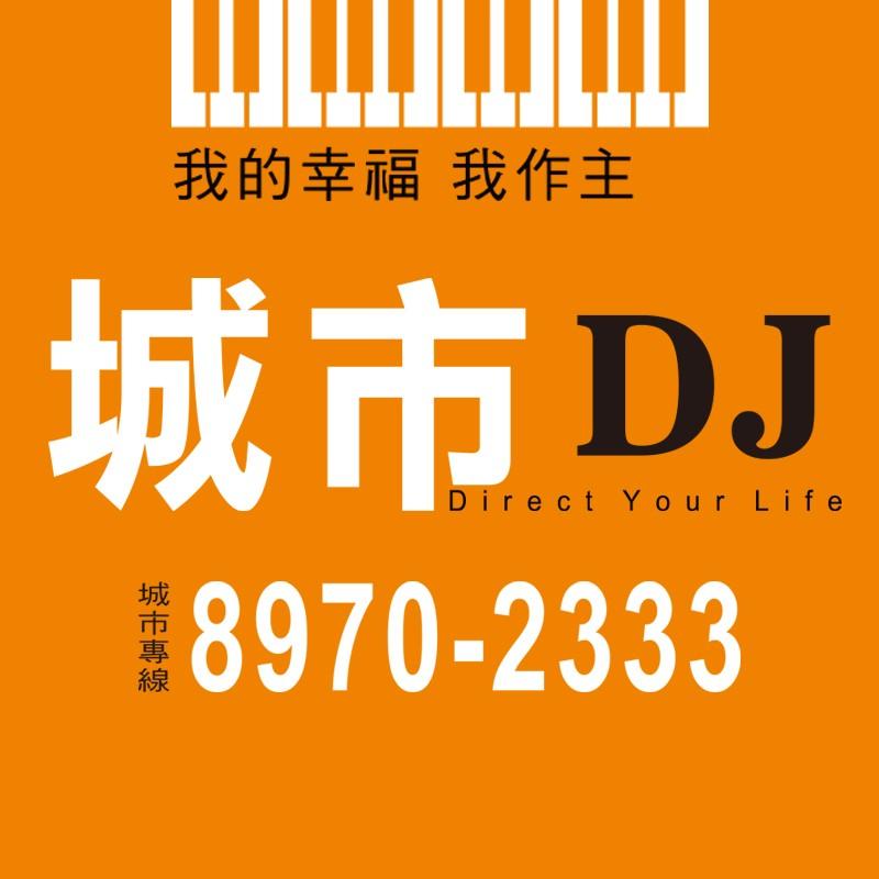[樹林] 城市DJ | 山佳火車站生活圈,早鳥優惠價768萬起
