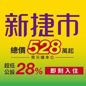 [桃園區]新捷市,超低28%公設比+多樣化公設,質感2-4房即刻入住!