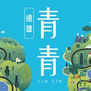 [新店] 遠雄青青| 校園首排,公園為鄰,央北重劃區唯一純3房規劃