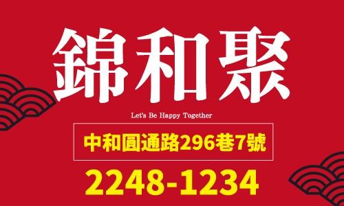 [中和區] 錦和聚 | 26%低公設、絕版三字頭,大四房景觀戶優惠釋出!