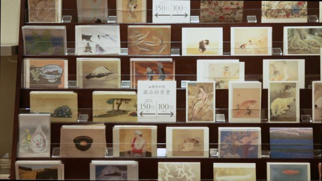 山種美術館 「日本画の教科書」展