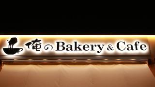 """""""俺の""""シリーズにパン専門のカフェが登場!「俺のBakery&Cafe」で極上パンを"""