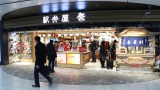 毎日が駅弁祭り! 東京駅で日本各地の名物駅弁が味わえる「東京駅 駅弁屋 祭」