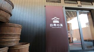週末トリップ♪埼玉のお風呂カフェ「おふろcafe 白寿の湯」へ